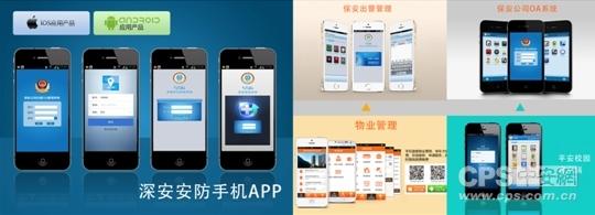 和讯科技:深安:创新无止境 首创全系列安防APP