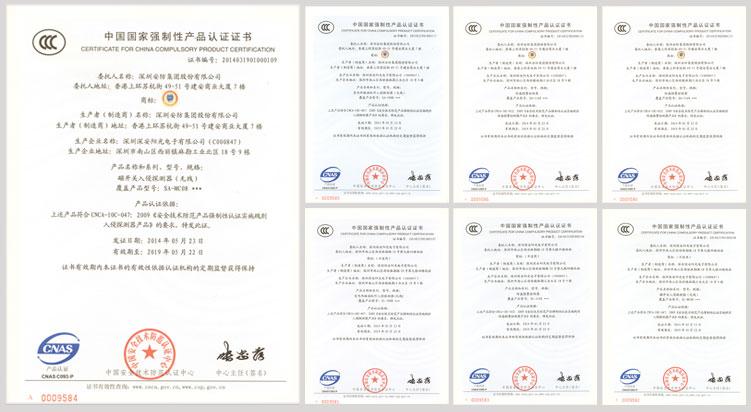 深安联网报警全线产品通过权威3C认证