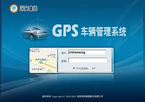 车载监控平台