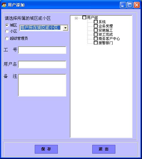深安呼叫通数字化养老服务系统方案书
