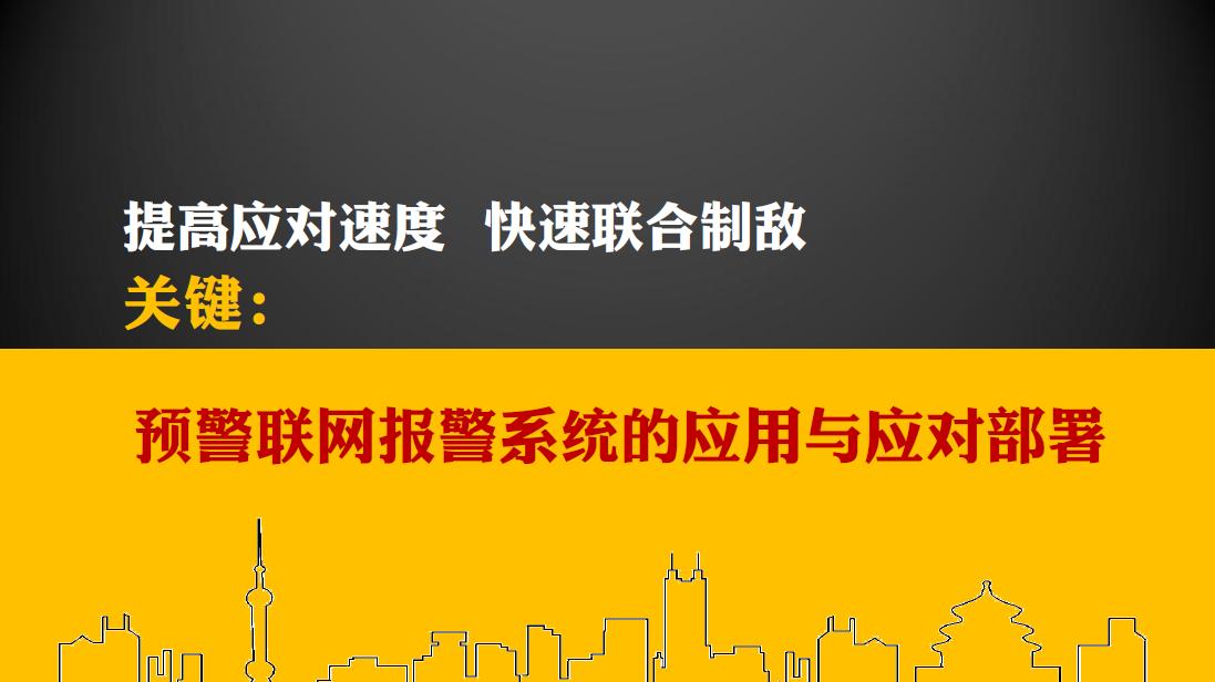 城市防恐联网威廉希尔体育系统平台
