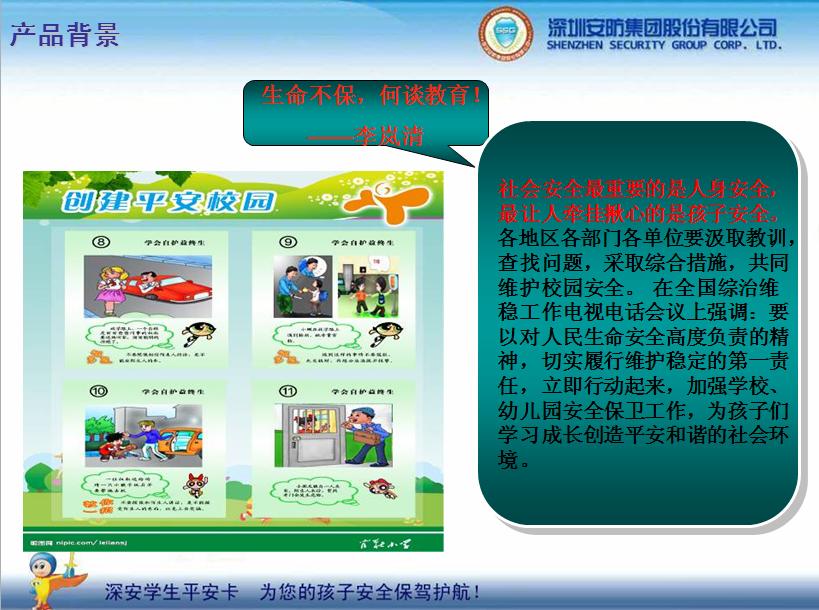 学生平安卡构建平安校园,为您孩子的安全保驾护航