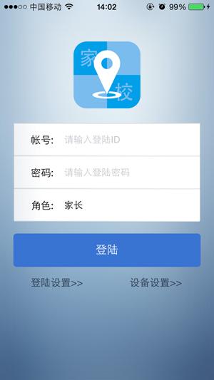 智能电子学生证手机APP功能介绍
