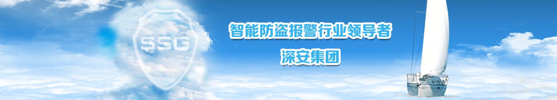 关于深圳安防集团