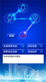 安保通手机移动客户端展示2
