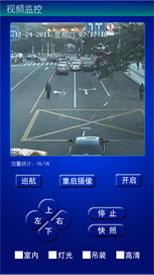 安保通手机移动客户端展示5
