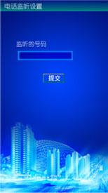 安保通手机移动客户端展示4