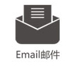 Email邮件