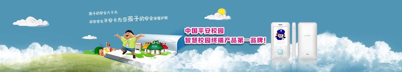 中国平安校园