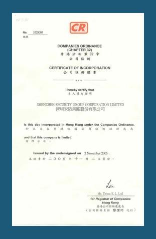 深安集团注册证书