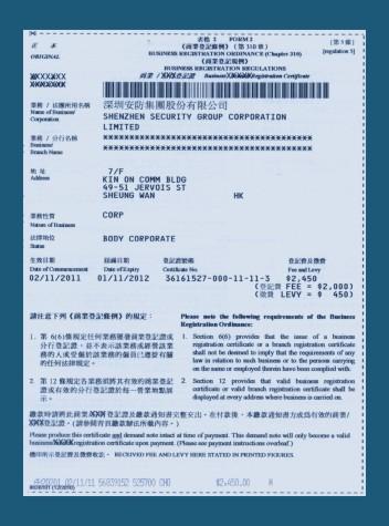 深安集团登记证书