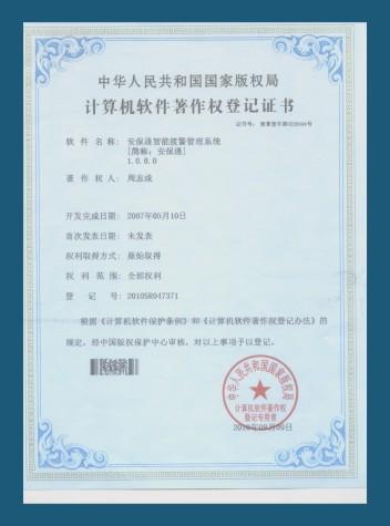 安保通软件著作权认证
