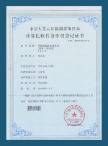 呼救通软件著作权认证