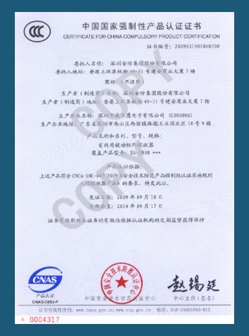 红外CCC认证