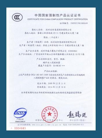 门磁CCC认证